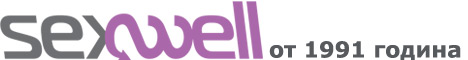 Sex Shop Sexwell 1991 Logo