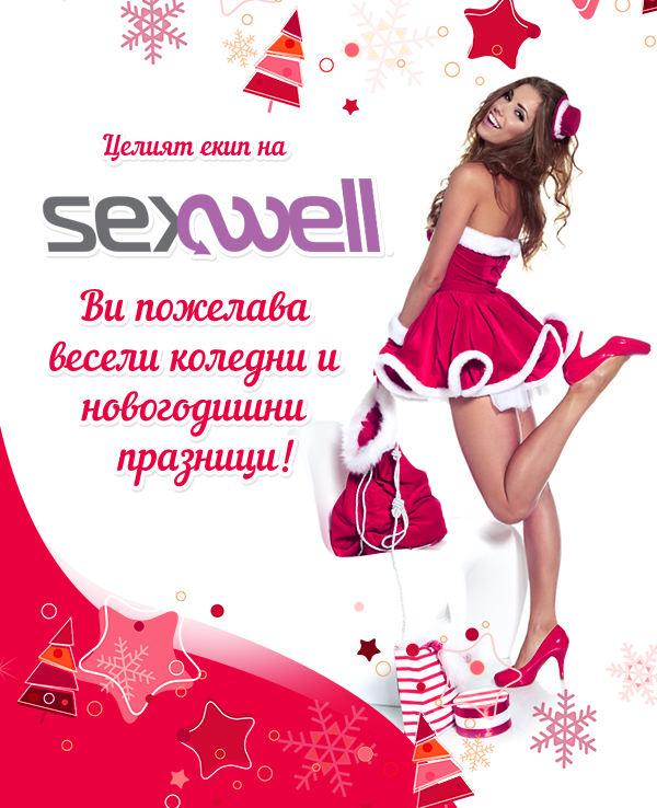 Merry Christmas from Sexwell