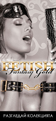Fetish Fantasy Gold