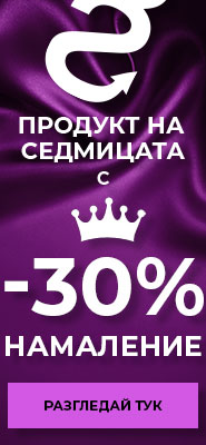 Weekly Offer Product 30% discount